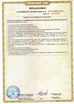 Приложение к сертификату соответствия ТР ТС 032/2013 на Фильтры газовые