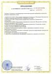 Приложение к сертификату соответствия ТР ТС 032/2013 на Оборудование сепарационное (комплекты) для газов: сепараторы, маслоотделители, пробкоуловители, фильтры-коалесцеры, туманоуловители, брызгоуловители