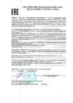 Декларация о соответствии ТР ТС 010/2011 на Устройства внутренние разделительного оборудования : распределитель жидкостного потока, выравниватель потока, устройство коалесцирующее, каплеотбойник сетчатый вертикальный, насадка пластинчатая
