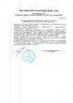 Приложение 2 к декларации о соответствии ТР ТС 010/2011 на Оборудование химическое, нефтегазоперерабатывающее : выравниватель потока, распределитель жидкостного потока, устройство коалесцирующее, каплеотбойник сетчатый вертикальный, насадка пластинчатая