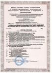 Свидетельство об аттестации ЛНК - Приложение - Стр. 1