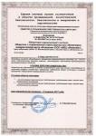 Свидетельство об аттестации ЛНК - Приложение - Стр. 2