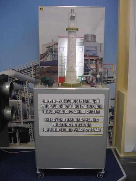 """Учебно-демонстрационный стенд """"Энергосберегающий пульсационный экстрактор для твердо-жидкостных систем"""""""