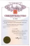 Свидетельство 13950 - Насадка для тепло- и массообменных аппаратов