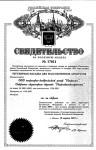 Свидетельство 17011 - Регулярная насадка для массобменных аппаратов