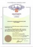 Патент 2284844 - Горизонтальный цилиндрический отстойник