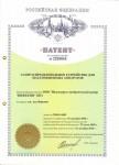 Патент 2329849 - Газораспределительное устройство для массообменных аппаратов