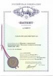 Патент 2469771 - Сепаратор для очистки газа