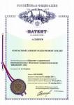 Патент 2481876 - Контактный элемент колпачковой тарелки