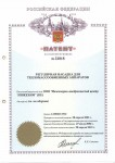 Патент 54818 - Регулярная насадка для тепломассообменных аппаратов