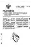 Свидетельство 6727 - Насадка для ректификационных и абсорбционных колонн