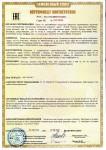 Сертификат соответствия ТР ТС 032/2013 на Фильтры газовые
