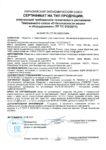 Сертификат на тип продукции для декларации о соответствии ТР ТС 010/2011 на Смесители статические