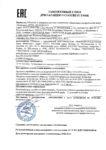 Декларация о соответствии ТР ТС 010/2011 на Фильтры газовые
