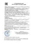 Декларация о соответствии ТР ТС 032/2013 на Фильтры газовые и жидкостные категории 1 и 2