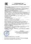 Декларация о соответствии ТР ТС 010/2011 на Фильтры жидкостные