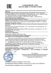 Декларация о соответствии ТР ТС 010/2011 на Устройство загрузочное