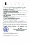 Декларация о соответствии ТР ТС 004/2011 и 020/2011 на Установки пульсационные мобильные