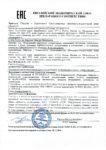 Декларация о соответствии ТР ТС 010/2011 на Ресиверы и блоки ресиверов