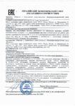 Декларация о соответствии ТР ТС 032/2013 на Ресиверы и блоки ресиверов