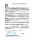 Декларация о соответствии ТР ТС 010/2011 на Оборудование химическое, нефтегазоперерабатывающее : выравниватель потока, распределитель жидкостного потока, устройство коалесцирующее, каплеотбойник сетчатый вертикальный, насадка пластинчатая