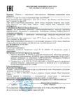 Декларация о соответствии ТР ТС 010/2011 на Смесители статические