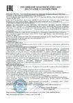 Декларация о соответствии ТР ТС 032/2013 на Смесители статические