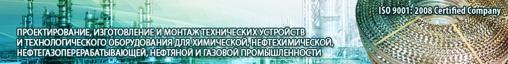 ООО ИВЦ «Инжехим»