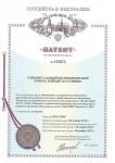 Патент 125873 - Горизонтальный цилиндрический тонкослойный отстойник
