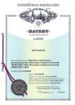 Патент 157167 - Экстрактор