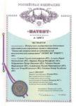 Патент 169873 - Экстрактор