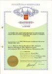 Патент 2317934 - Устройство для равномерного заполнения сыпучим материалом вертикально стоящих сосудов