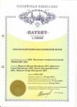 Патент 2330060 - Способ подготовки высоковязкой нефти