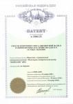 Патент 2386123 - Способ измерения уноса дисперсной фазы в газовом потоке и устройство для его осуществления
