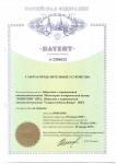 Патент 2394623 - Газораспределительное устройство