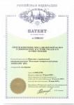 Патент 2396553 - Способ измерения уноса дисперсной фазы в газовом потоке и устройство для его осуществления