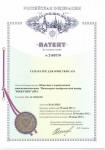 Патент 2469770 - Сепаратор для очистки газа