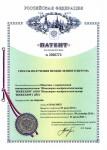 Патент 2566775 - Способ получения неокисленного битума