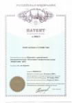 Патент 89973 - Контактное устройство